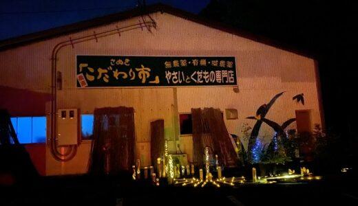 さぬきこだわり市 蛍と灯りのコラボレーション 高瀬川上流 三豊市
