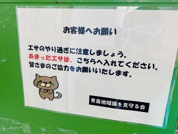 青島 待合所ロッカー