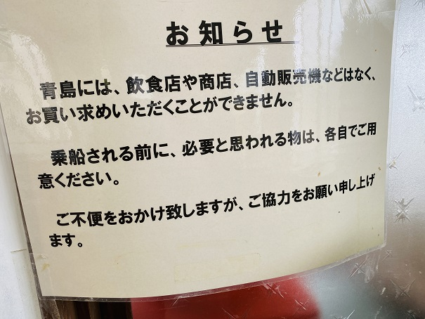 青島 待合所の貼り紙
