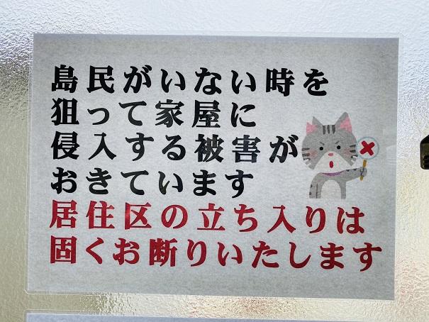 青島 注意貼り紙