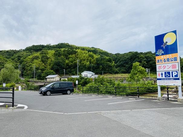 ほたる見公園 駐車場