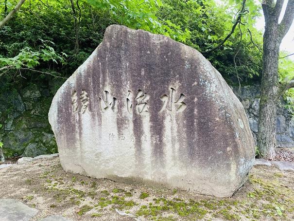 田万ダム石碑