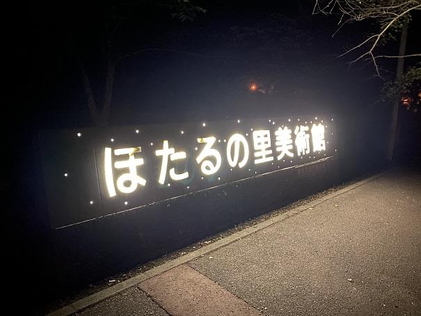 ほたるの里美術館 夜の看板