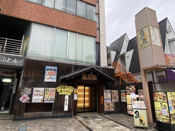 魚民丸亀店