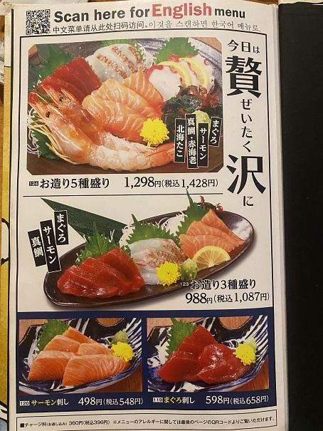 魚民丸亀店メニュー