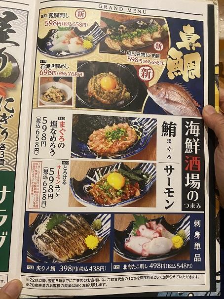 魚民丸亀店 メニュー2