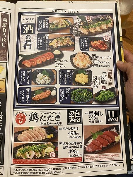 魚民丸亀店 メニュー4