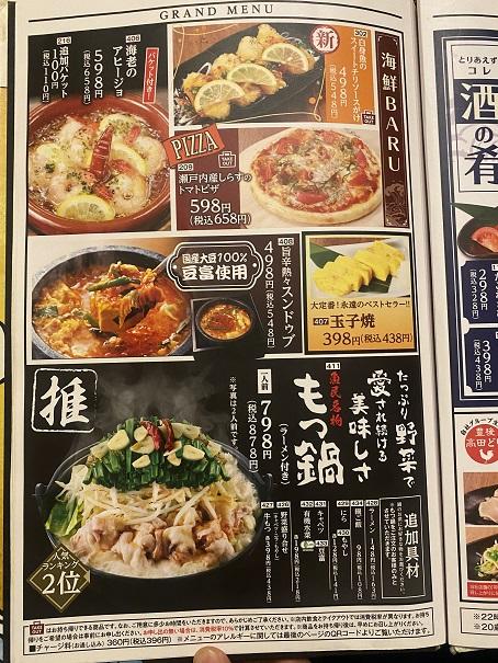 魚民丸亀店 メニュー6