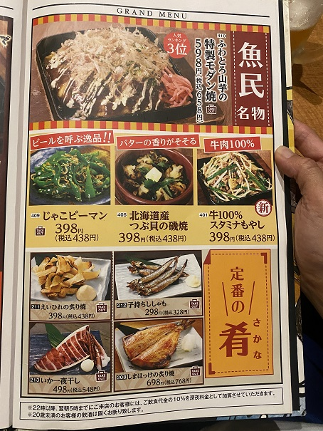 魚民丸亀店 メニュー5