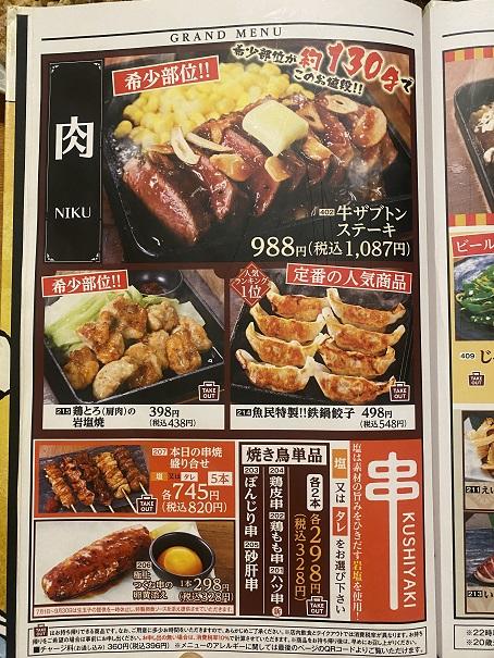 魚民丸亀店 メニュー7