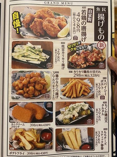 魚民丸亀店 メニュー8