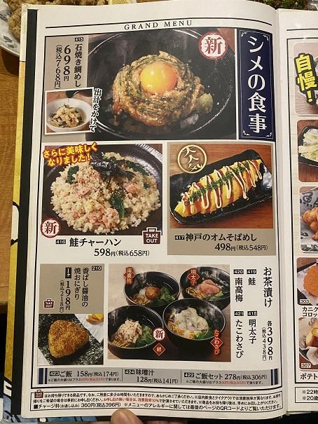 魚民丸亀店 メニュー9