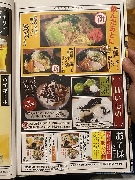 魚民丸亀店 メニュー10