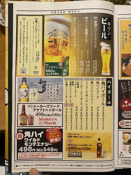 魚民丸亀店 メニュー11