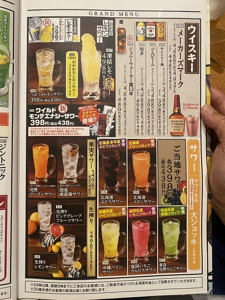 魚民丸亀店 メニュー12