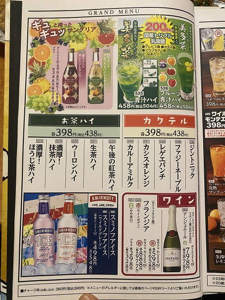 魚民丸亀店 メニュー13