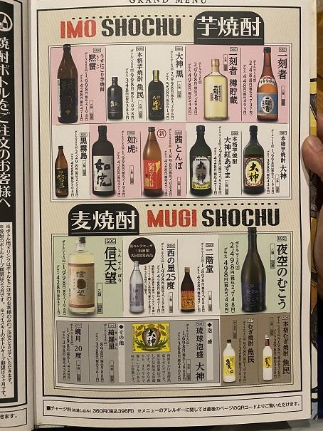 魚民丸亀店 メニュー14