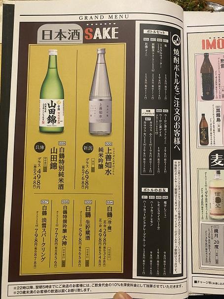 魚民丸亀店 メニュー15