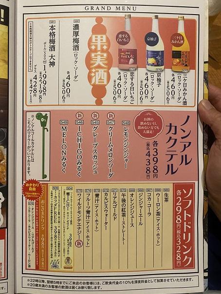 魚民丸亀店 メニュー16