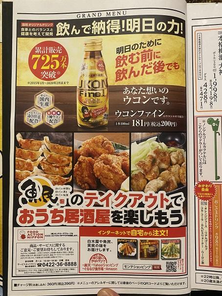 魚民丸亀店 メニュー17