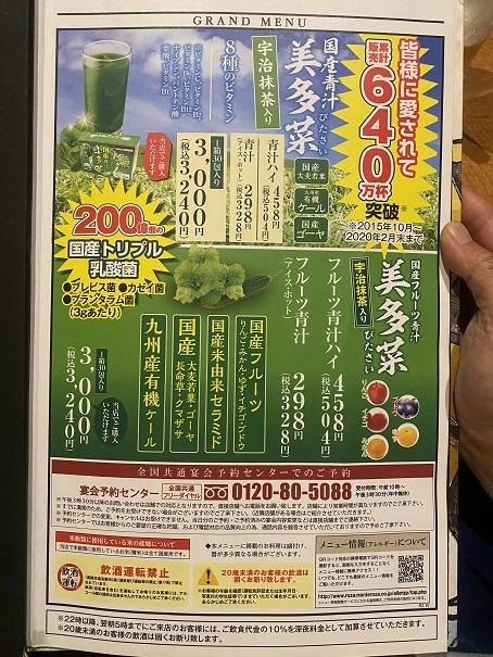 魚民丸亀店 メニュー18