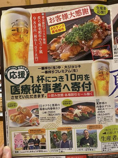 魚民丸亀店 メニュー21