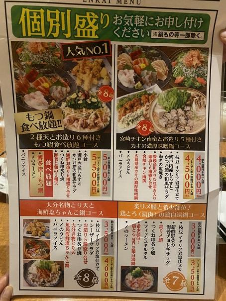 魚民丸亀店 メニュー23