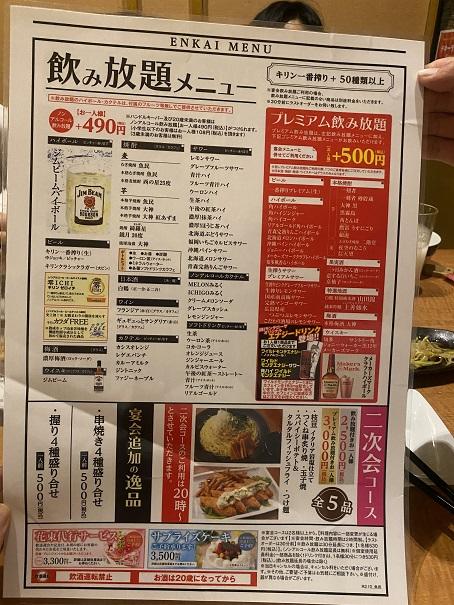魚民丸亀店 メニュー24