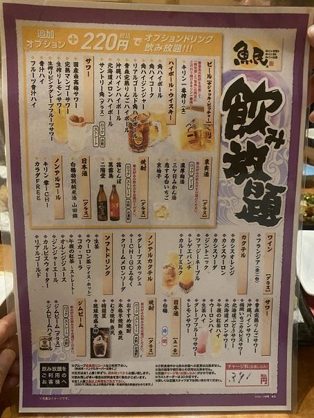 魚民丸亀店 メニュー22