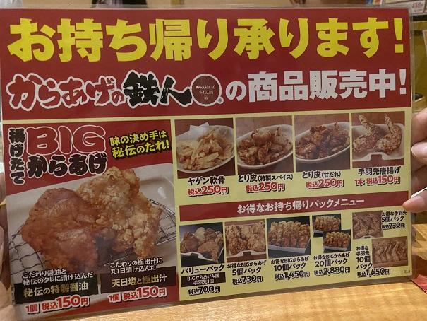 魚民丸亀店 メニュー26