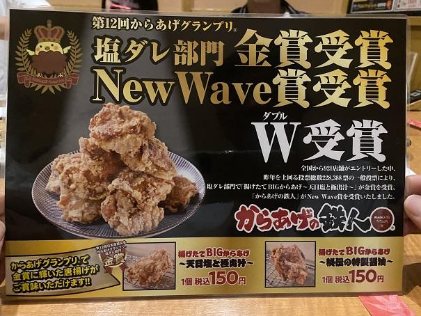 魚民丸亀店 メニュー27