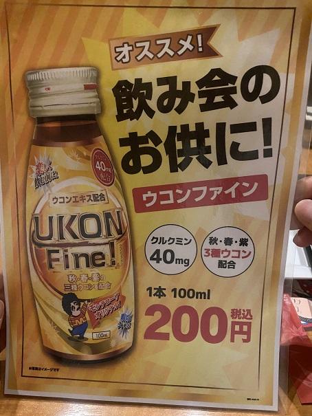 魚民丸亀店 メニュー28