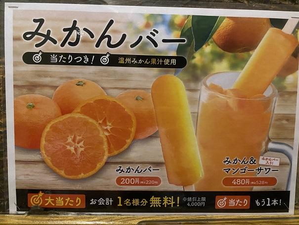 魚民丸亀店 メニュー29