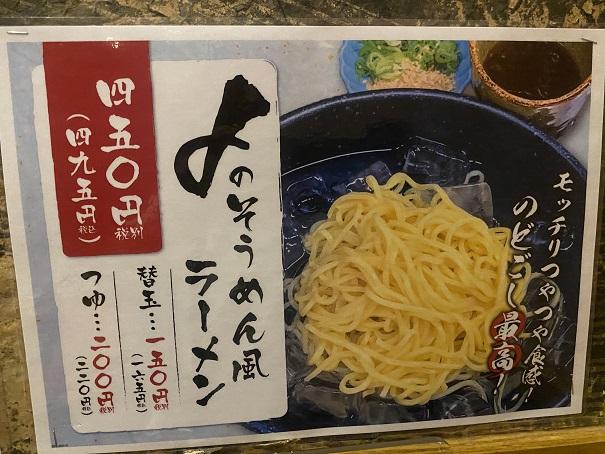 魚民丸亀店 メニュー30