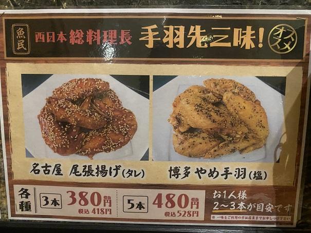 魚民丸亀店 メニュー31