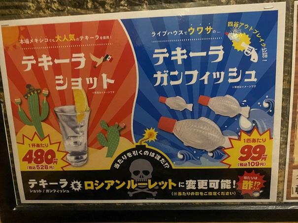 魚民丸亀店メニュー32