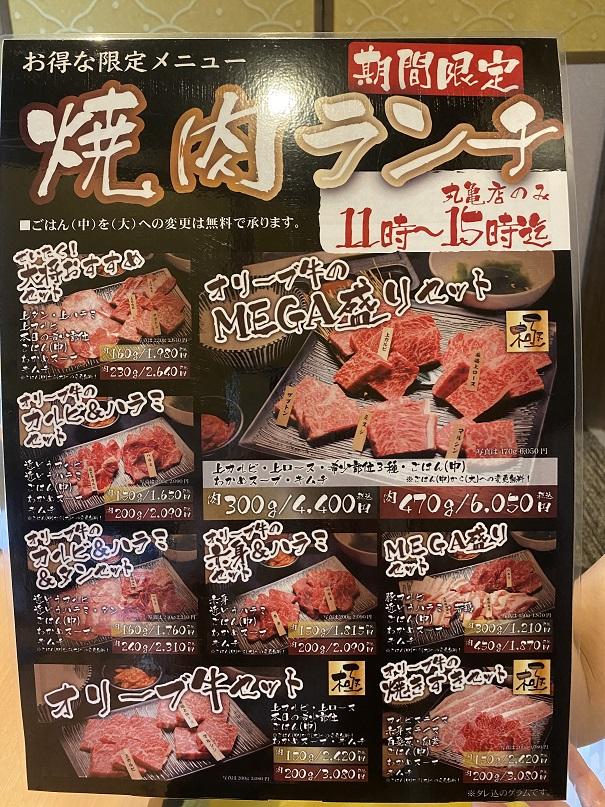 肉の近どう丸亀ランチメニュー1