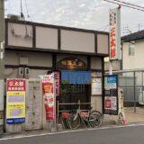 居酒屋 三太郎