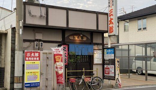 居酒屋 三太郎 焼鳥が美味しく満席が多い人気店 丸亀市