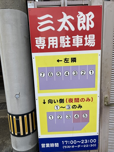 居酒屋 三太郎専用駐車場