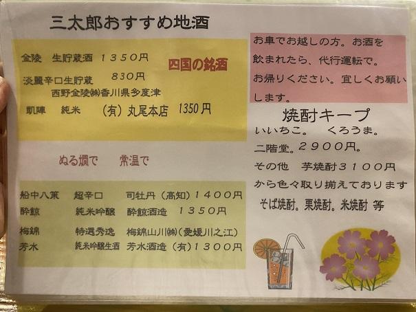 居酒屋 三太郎地酒