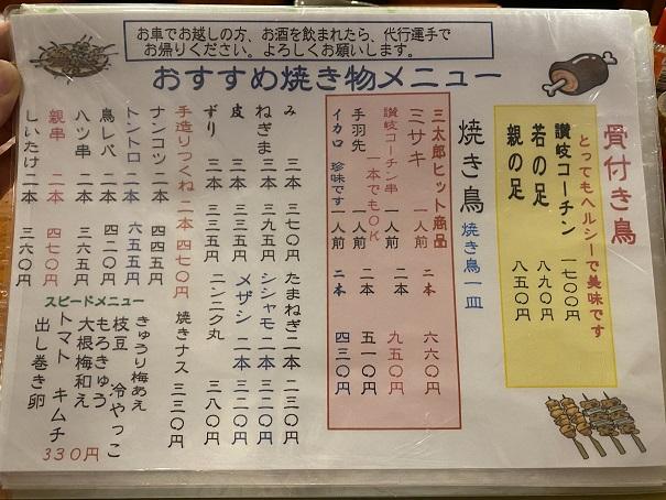 居酒屋 三太郎メニューと価格