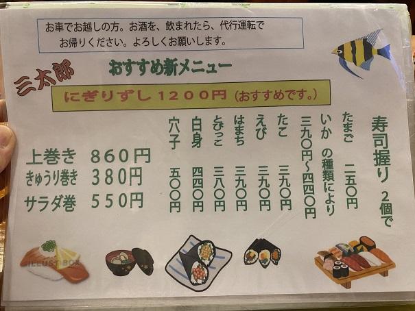 居酒屋 三太郎価格
