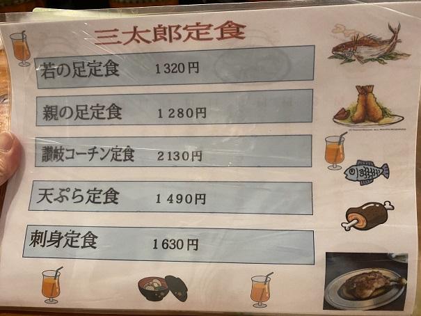居酒屋 三太郎定食メニュー