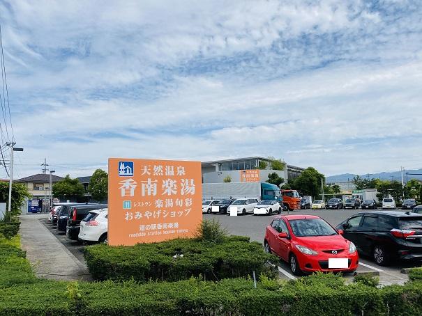 香南楽湯 駐車場