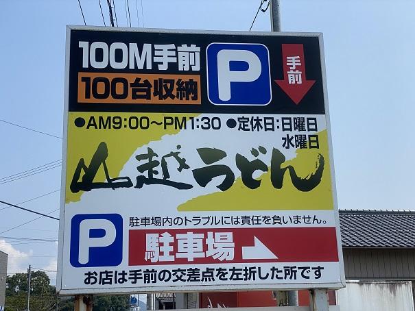 山越うどん駐車場 看板