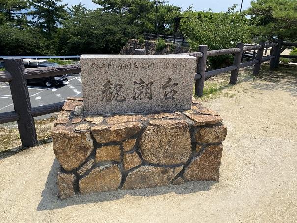 鷲羽山展望台 観潮台石碑