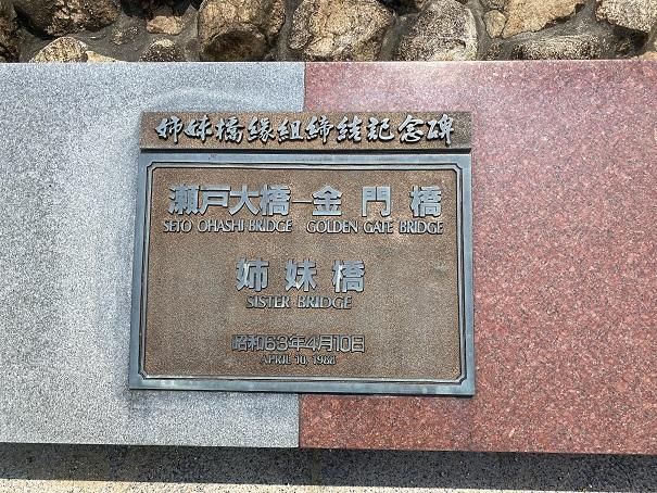 鷲羽山展望台 姉妹橋