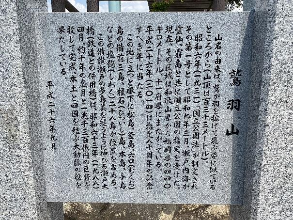 鷲羽山 石碑