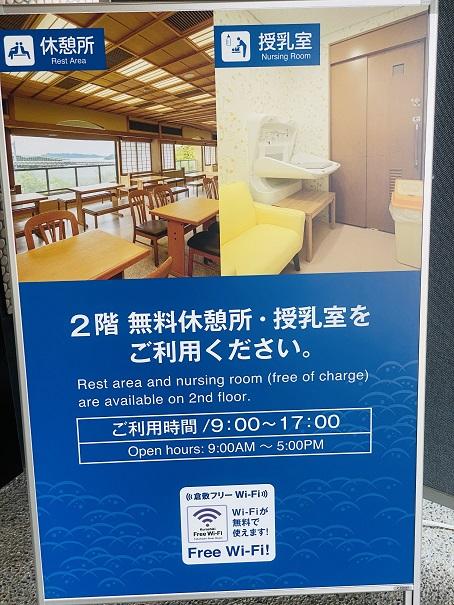 鷲羽山レストハウス 無料休憩所